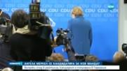 Меркел пред съпартийците си: Ще се кандидатирам за четвърти мандат