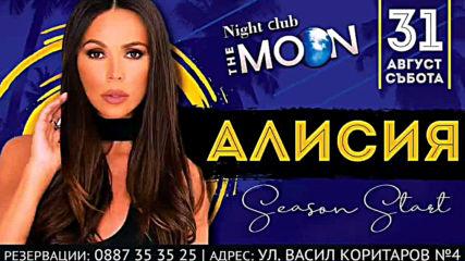 Алисия - 31.08.2019 - Night Club The Moon - Благоевград