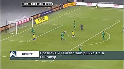 Бразилия и Сенегал завършиха 1:1 в Сингапур
