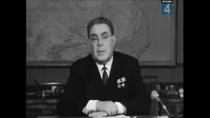 Новогодишно Обръщение На Брежнев (1970)