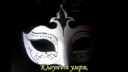 Axel Rudi Pell - The Clown Is Dead (превод)