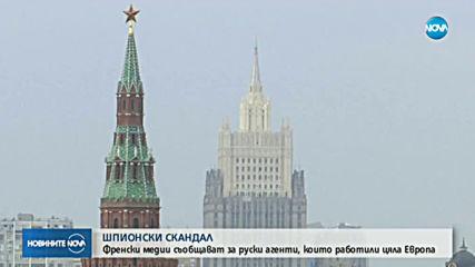 Френски медии съобщават за руски агенти, които са работили за Европа