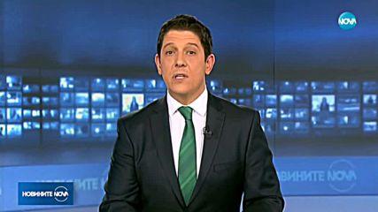 Новините на NOVA (21.11.18 - 9.00 ч.)