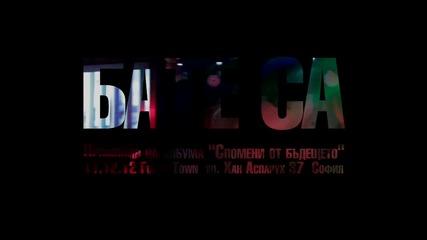 Бате Са - Само Дай Знаk (official promo video)