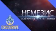 """""""Немезис"""" - Очаквайте скоро! / """"Nemezis"""" - Coming Soon!"""
