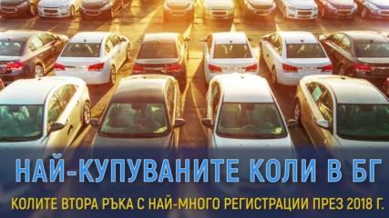 Колите, които българинът купува най-много