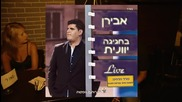 Zontana Sto Tel Aviv Live