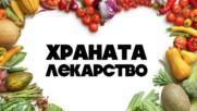 Как да оздравееш само с хранене - Списание 8