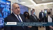 Борисов: Позицията на кабинета за Навални е ясна - да бъде освободен незабавно