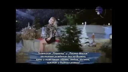 Биляна - Няма раздяла