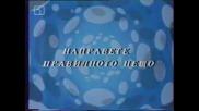101 далматинци - Направете правилното нещо (бг аудио)