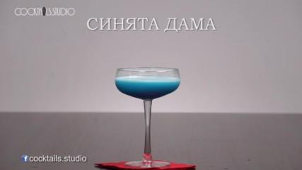 Синята дама - Blue lady