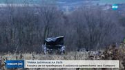 Трима души загинаха в тежка катастрофа в Шуменско