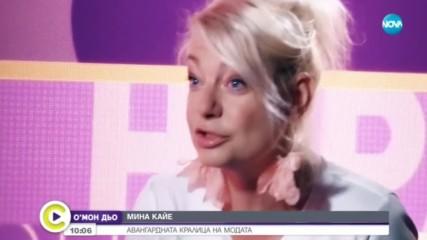 ГРАДСКИ МОМИЧЕТА: Кралицата на авангардната мода - Мина Кайе
