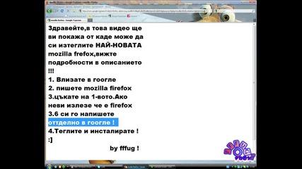 *hq*от каде може да си изтеглите Най - mozilla firefox 3.6