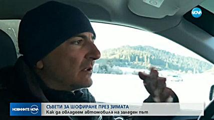 Ледена писта учи на безопасно шофиране