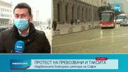 Автобусни и таксиметрови превозвачи излизат на протест