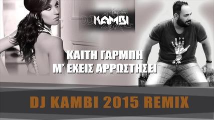 Kaiti Garbi - M' exeis arrwstisei (dj Kambi 2015 Remix)