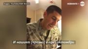 Военен научи изненадваща новина