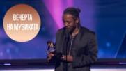 Най-интересните 5 момента от наградите 'Грами'