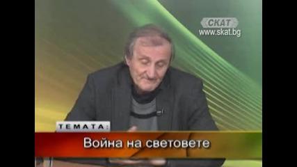 Валентин Вацев и Григор Лилов - Война на световете !