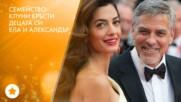 Джордж и Амал Клуни станаха родители
