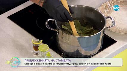 """Рецептата днес: Баница с праз и кайма - """"На кафе"""" (10.10.2019)"""