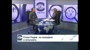 Стоян Радев за наградите и отличията
