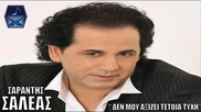Den Mou Aksizei Tetoia Tyxi - Sarantis Saleas _ New Song 2013