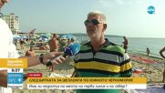 РЕЗЕРВАЦИЯ С КЪРПА: Пазят ли си места на плажа туристите?