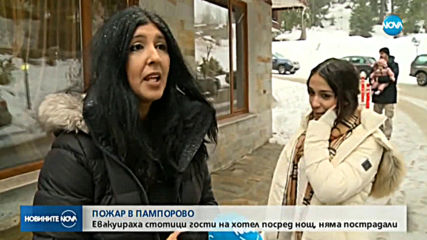 Евакуираха 400 туристи от горящ хотел в Пампорово (ВИДЕО+СНИМКИ)