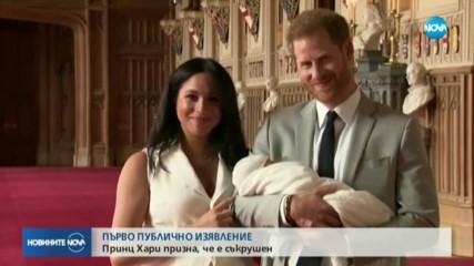 Принц Хари: Съкрушен съм, че се стигна дотук