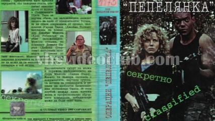 "Операция ""Пепелянка"" (синхронен екип, дублаж на Ултимат Видео, 1995 г.) (запис)"