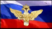 Мила Третьяк - С Тобой И За Тебя, Россия!