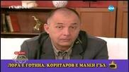 Георги Коритаров и Милен Цветков заедно и без задръжки