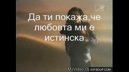 Майкъл, защото те обичам!!! (песен Stevie B - Because I Love You)