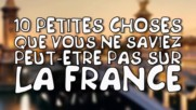 20 petites choses que vous ne saviez peut-être pas sur la France