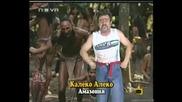 Калеко Алеко В Амазония - Господари На Ефира - 19.06.08