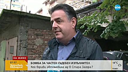 Кой взриви автомобила на частния съдебен изпълнител в Стара Загора?