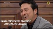 Бг Субс - Partner - Епизод 3 - 1/4
