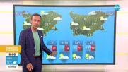 Прогноза за времето (20.09.2021 - сутрешна)