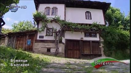 Картини от България - Боженци