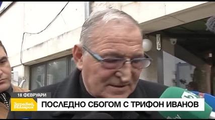 """В """"Здравей, България"""" на 18 февруари очаквайте"""