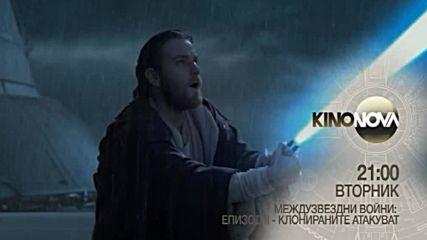 """Междузвездни войни: Епизод II - Клонираните атакуват"" на 11 декември по KINO NOVA"