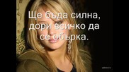 ( Первод ) Hilary Duff - Someones Watching Over Me ( Превод )