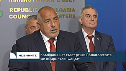 Коалиционният съвет реши: Правителството ще изкара пълен мандат