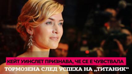 """Кейт Уинслет признава, че се е чувствала тормозена след успеха на """"Титаник"""""""