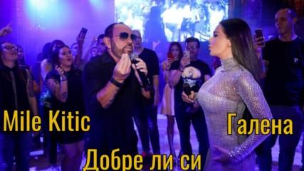Галена и Mile Kitic - Добре ли си, на живо от Атракцион