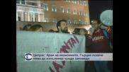 Няма да се подчиняваме на заповеди, премахваме икономиите, увери гръцкият премиер Ципрас