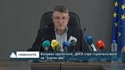 """Въпреки протестите, ДНСК спря строителството на """"Златен век"""""""